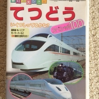 鉄道DVD子供向け