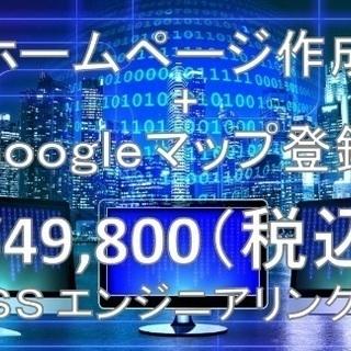 函館でホームページ作成¥39,800〜