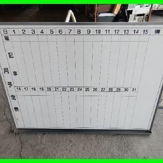 引取り限定★120x90cm ホワイトボード 月間予定表 ペン置き付き