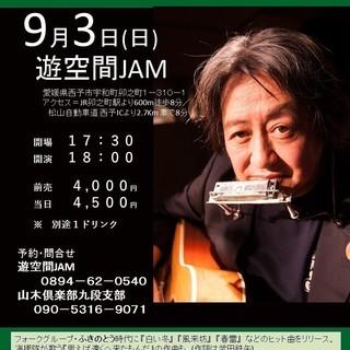 2017年9月3日(日)山木康世(元ふきのとう)宇和町ライブ!