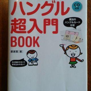 (お話中)CD付:7日で読める!書ける!話せる!ハングル超入門BOOK