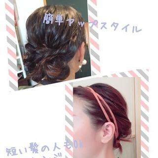 秋のまとめ髪レッスン