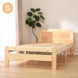 ニトリシングルベッドフレームピノ2美品天然木