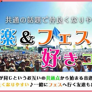 8月19日(土)『渋谷』 20代中心☆音楽好き同士の出会い♪簡単D...