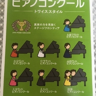 急募!!第2回JPPAピアノコンクール大阪地区予選開催!参加者募集!