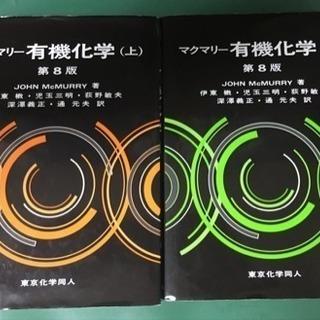 日本大学理工学部教科書 有機化学