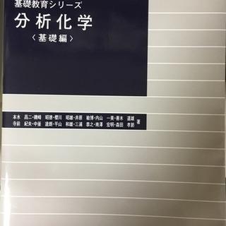 日本大学理工学部 分析化学