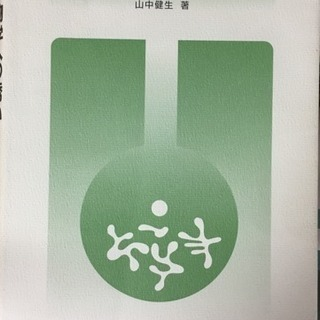 日本大学理工学部 微生物学