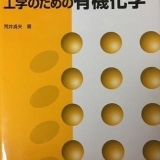 日本大学理工学部 有機化学