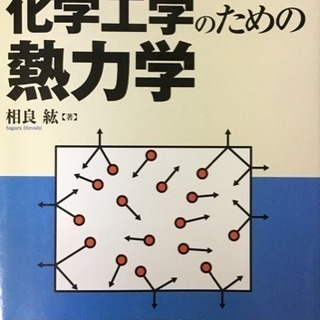 日本大学理工学部 化学工学