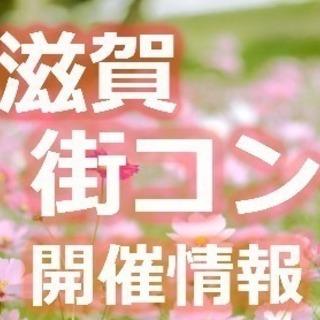 8月20日(日)19時30分~ 草津街コン 男性5名急募!当日参加...