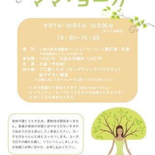 ママ・ヨーガ 【9月&10月は初回体験料500円!】