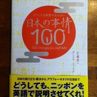 (お話中)日本の事情100〜日本のことを英語で説明したい方へ〜