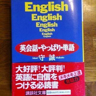(お話中)英会話·やっぱり·単語