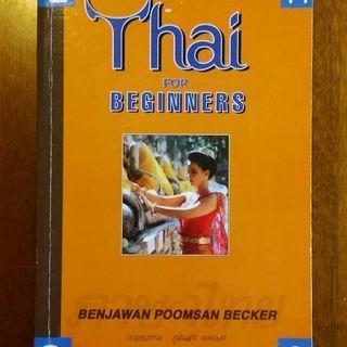 (お話中)Thai for BEGINNERS(英文)