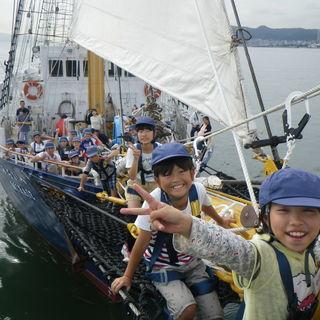 帆船みらいへ体験航海(小学生以上)