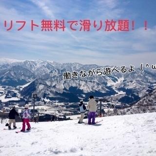 冬季限定★特典がいっぱい!リゾートバイト★休みの日は滑り放題