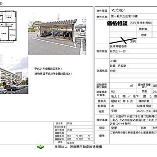 【メゾネットマンション明石松ヶ丘】3DK 3.3万円