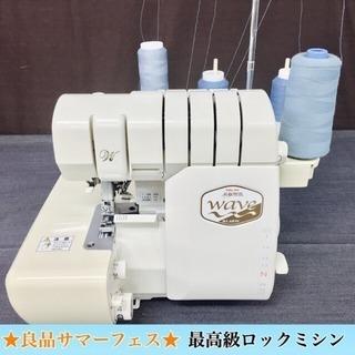 最高級ロックミシン★糸取物語4本WAVE★すぐに縫える様に専門店の...
