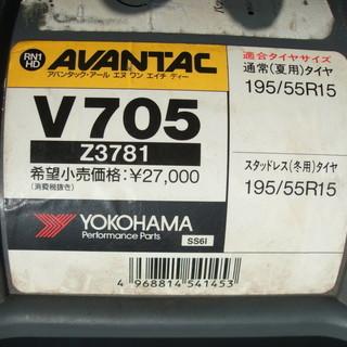 ヨコハマ 非金属タイヤチェーン