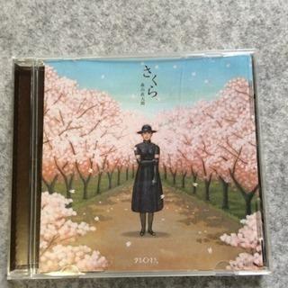 さくら(独唱) 森山直太朗