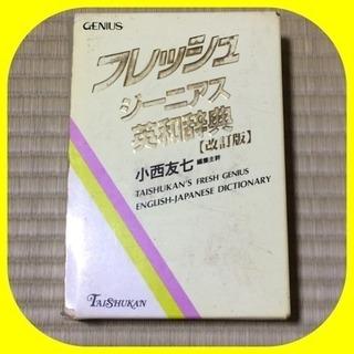 定価2500円■フレッシュ ジーニアス英和辞典■辞書■小西友七 G...