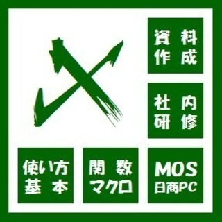 Excel家庭教師!基本・関数マクロ・MOS・ビジネスカス…