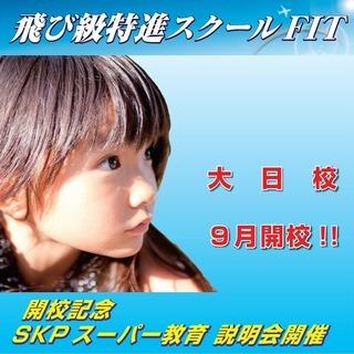 飛び級特進スクールFIT 大日校 新規開校!!  9/1 【開校記...
