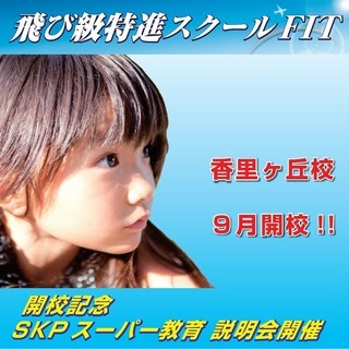 飛び級特進スクールFIT 香里ケ丘校 新規開校!!  9/2 【開...