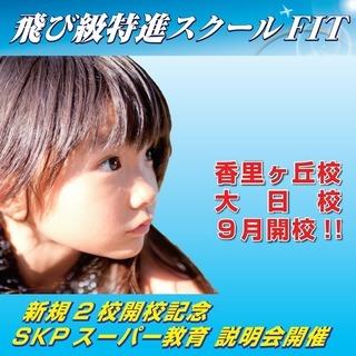 飛び級特進スクールFIT 新規2校開校 記念 『SKP スーパー教...