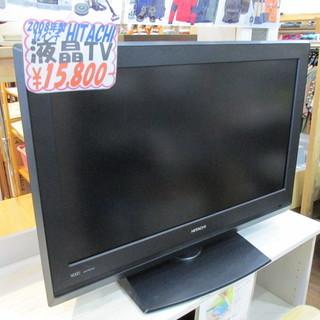 ☆ご来店限定☆08年製 HITACHI 32型 液晶テレビ WOO...