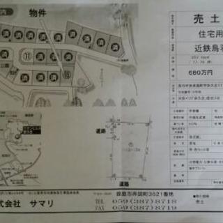 三重県鳥羽市 住宅用地 売土地