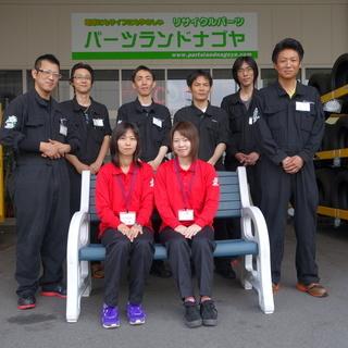 自動車パーツショップ 事務・受付・商品登録・POP作成スタッフ
