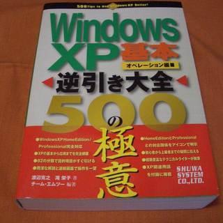 (商談中となりました)「WindowsXP逆引き大全 基本・オペレ...