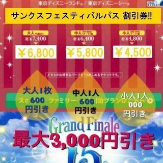 【¥3000お得?】 ディズニーサンクスフェスティバル割引券【9/...