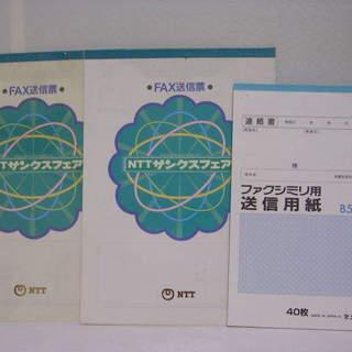 FAXファックス送信用紙 3冊 ファクシミリ用紙