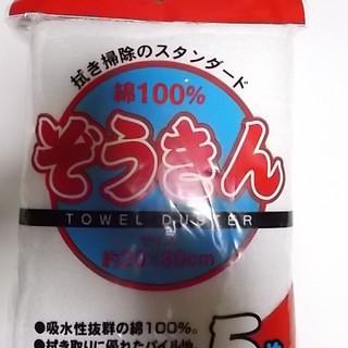 未使用ぞうきん 綿100% 5枚 約20×30cm