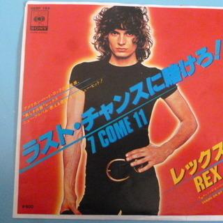 シングルレコード レックス(REX) 「ラスト・チャンスに賭けろ!...