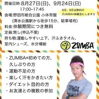 【無料体験】8月27日(日)野田 de ZUMBA【楽しく痩せる!】