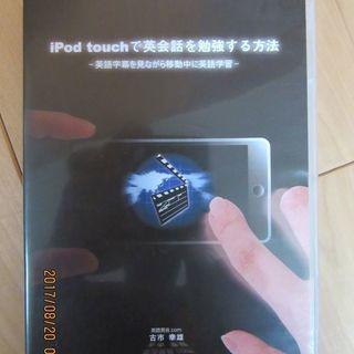 【古市幸雄 ipod-touchで英会話を勉強する方法DVD 】