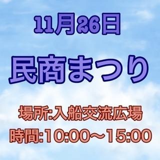福山 11月26日の民商まつりステージ参加者募集!!