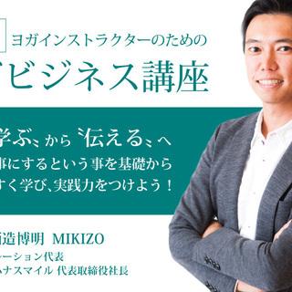 """11/4(土)【大阪】""""本気""""でヨガを仕事にしたい方必見!ビジネス講座"""