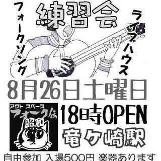 ★8/26★オープン練習会★龍ヶ崎「フォーク伝・昭和」★