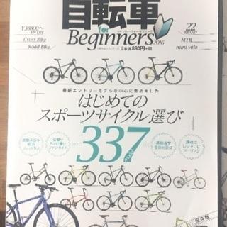 自転車本三冊セット