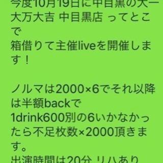 live出演者募集中!