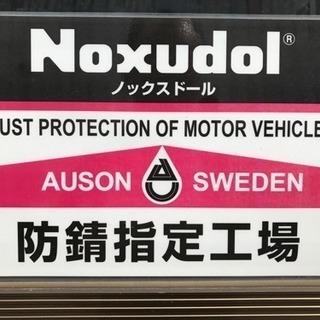 ノックスドール ジュニアファクトリー 防錆 無料代車数台あり