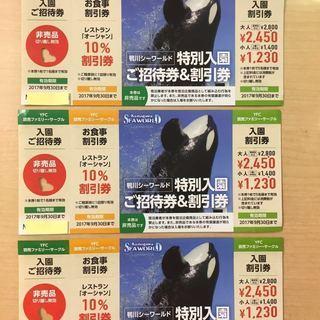 ★値下げ★鴨川シーワールド特別入園ご招待券&割引券3枚+入園割引券2枚