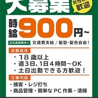 ★☆時給900円以上☆★誰でも簡単!ネット出品スタッフ募集*未経...