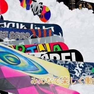 冬季限定!!スキー場のバイト