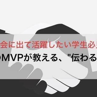 自信をつけて社会に出よう!】~MicrosoftのMVPが教える、...